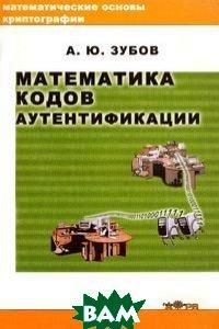 Математика кодов аутентификации  А. Ю. Зубов купить