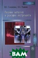 Резание металлов и режущие инструменты. 2-е издание  В. Г. Солоненко, А. А. Рыжкин купить