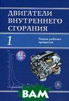 Двигатели внутреннего сгорания. В 3 книгах. Книга 1. Теория рабочих процессов  Под ред. Луканина В.Н., Шатрова М.Г. купить