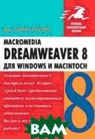Macromedia Dreamweaver 8 для Windows и Macintosh  Дж. Тарин Тауэрс купить