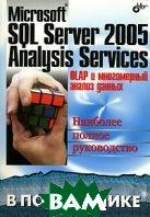 Microsoft SQL Server 2005 Analysis Services. OLAP � ����������� ������ ������  ������ �.�. ������