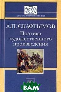 Поэтика художественного произведения  А. П. Скафтымов  купить