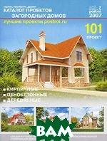 Каталог проектов загородных домов. Выпуск 4   купить
