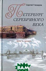 Петербург Серебряного века  Глезеров С. Е.  купить