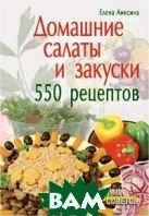 Домашние салаты и закуски. 550 рецептов  Анисина Е. В. купить