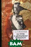 На путях к дворцовому перевороту. Заговоры перед революцией 1917 года  Мельгунов С. П.  купить