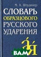 Словарь образцового русского ударения  Штудинер М. А.  купить