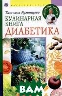 Кулинарная книга диабетика  Татьяна Румянцева купить