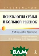 Психология семьи и больной ребенок  Добряков И.В., Защиринская О.В. купить