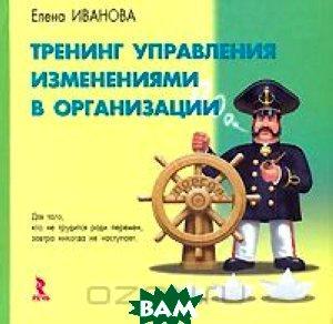 Тренинг управления изменениями в организации  Елена Иванова купить