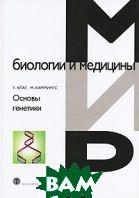 Основы генетики  У. Клаг, М. Каммингс купить