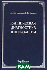 Клиническая диагностика в неврологии. 2-е изд, стер  Одинак М. М., Дыскин Д. Е.  купить