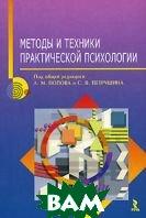 Методы и техники практической психологии  Под редакцией Л. М. Попова и С. В. Петрушина  купить