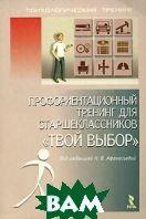 Профориентационный тренинг для старшеклассников `Твой выбор`  Под редакцией Н. В. Афанасьевой  купить