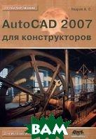 AutoCAD 2007 для конструкторов  А. С. Уваров купить