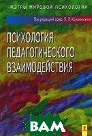 Психология педагогического взаимодействия  Под редакцией Я. Л. Коломинского купить