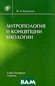 Антропология и концепции биологии  Курчанов Н.А. купить