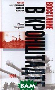 Восстание в Кронштадте 1921г  Эврич П. купить