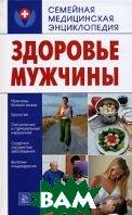 Здоровье мужчины  Т. Н. Пугачева купить