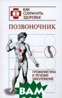 Позвоночник. Профилактика и лечение заболеваний  Соколов М.М. купить