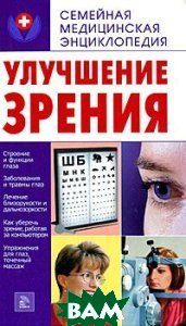 Улучшение зрения  Е. А. Калашникова купить