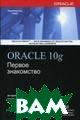 Oraclе 10g: Первое знакомство / Oraclе Database 10g: A  Beginner's Guide  Кори М., Эбби М., Абрамсон Я. / Michael Corey,Michael Abbey, Ian Abramson купить