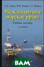 Международное морское право. Учебное пособие - 2 изд.