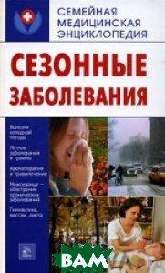 Сезонные заболевания  М. А. Котова купить