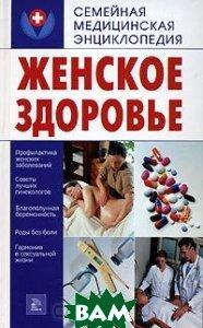 Женское здоровье  Е. Г. Голушонкова купить