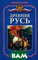 Древняя Русь  Бердышев С.Н. купить