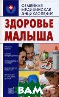 Здоровье малыша  Калашникова Е.А. купить