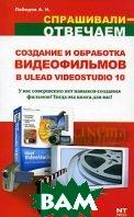 Создание и обработка видеофильмов в Ulead VideoStudio 10  А. Н. Лебедев купить