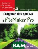 Создание баз данных в FileMaker Pro  Шварц С. купить