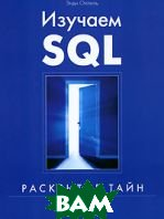 Изучаем SQL  Энди Оппель купить