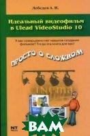 Идеальный видеофильм в Ulead VideoStudio 10 (Просто о сложном)  Лебедев А. Н.  купить