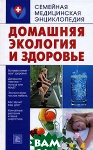 Домашняя экология и здоровье  Е. Г. Голушонкова купить