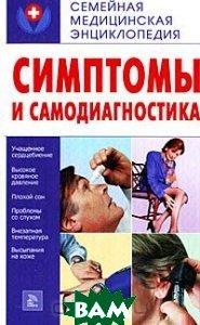Симптомы и самодиагностика  М. А. Котова купить