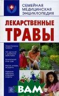 Лекарственные травы  А. В. Печкарева купить