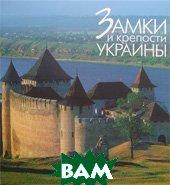 Фотоальбом `Замки и крепости Украины`  Вечерский В.В. купить