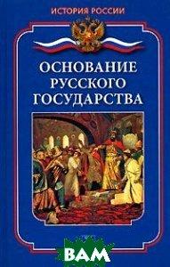 Основание русского государства  Монахова И.А. купить