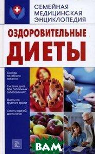 Оздоровительные диеты  О. Ф. Кусмарцева купить