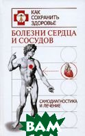 Болезни сердца и сосудов. Самодиагностика и лечение  Соколов М.М. купить
