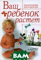 Ваш ребенок растет: Энциклопедия для родителей  Р. Фридман, Ж. Коэн-Соляль купить