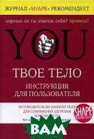You. Твое тело. Инструкция для пользователя  М. Ройзен, М. Оз купить