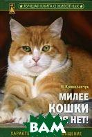 Милее кошки зверя нет!  Криволапчук Н.Д. купить