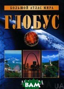 Большой атлас мира `Глобус`. Европа   купить