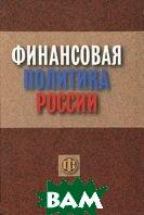 Финансовая политика России  Набиев Р. А.,Тактаров Г. А. купить