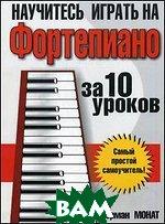 Научитесь играть на фортепиано за 10 уроков. Самый простой самоучитель!