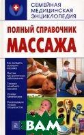 Полный справочник массажа  Н. Н. Нечитаева купить
