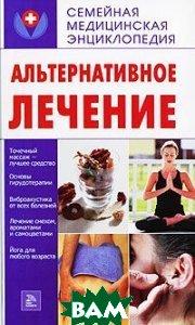 Альтернативное лечение  Е. А. Калашникова купить
